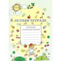 НУШ. Летняя тетрадь с печатной основой для 2 класса (на русском)