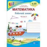 НУШ. Математика 2 класс. Рабочая тетрадь: часть 1 (Заика по программе Шияна)