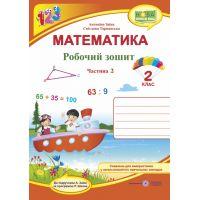 НУШ. Математика 2 класс. Рабочая тетрадь: часть 2 (Заика по программе Шияна)
