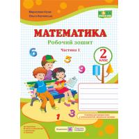 НУШ. Математика 2 класс. Рабочая тетрадь к учебнику М. Козак, О. Корчевской (часть 1)