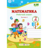 НУШ. Математика 2 класс. Рабочая тетрадь к учебнику М. Козак, О. Корчевской (часть 2)