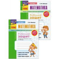 НУШ Рабочая тетрадь АССА Математика 2 класс к учебнику Листопад в двух частях