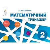 НУШ. Математический тренажер 2 класс (Бевз)