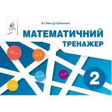 НУШ. Математический тренажер 2 класс (Бевз) - Издательство Освіта-Центр - ISBN 978-617-656-841-4