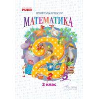 НУШ. Математика 2 класс: контрольные работы к учебнику Гись