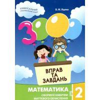 НУШ. Математика 2 класс: Учебное пособие 3000 упражнений и заданий