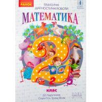 НУШ. Математика 2 класс: Тематические диагностические работы к учебнику Гись