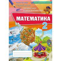 НУШ. Математика 2 класс. Проверка предметных компетенций. Сборник для оценки учебных достижений (Листопад)