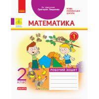 НУШ. Математика. Рабочая тетрадь 2 класс. Часть 1 (Лышенко)