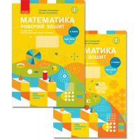НУШ. Математика: Рабочая тетрадь для 2 класса (часть 1 и 2) к учебнику Скворцовой