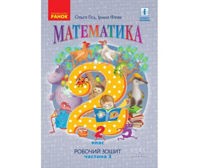 НУШ. Математика: Рабочая тетрадь для 2 класса (часть 3) Гись - Издательство Ранок - ISBN 9786170954138