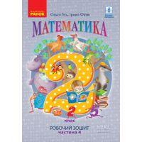 НУШ. Математика: Рабочая тетрадь для 2 класса (часть 4) Гись