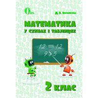 НУШ. Математика в схемах и таблицах для 2 класса