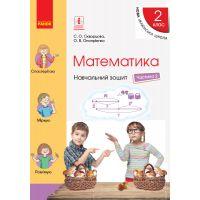 НУШ. Учебная тетрадь по математике 2 класс (2 часть) Скворцова