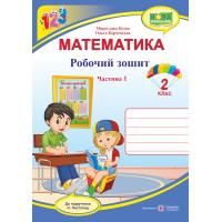 НУШ Рабочая тетрадь Пiдручники i посiбники Математика к учебнику Листопад (часть 1)