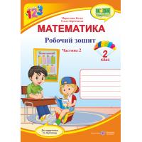 НУШ Рабочая тетрадь Пiдручники i посiбники Математика 2 класс к учебнику Листопад (часть 2)