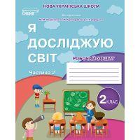 НУШ. Рабочая тетрадь 2 класс к учебнику Бибик. Я исследую мир. Часть 2