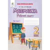 НУШ. Рабочая тетрадь 2 класс. Математика (Бевз) Часть 1