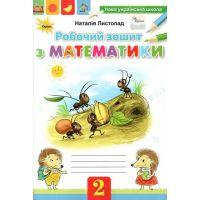 НУШ. Рабочая тетрадь 2 класс: математика к учебнику Листопад