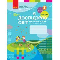НУШ. Рабочая тетрадь к учебнику Бибик (часть 1) Я исследую мир 2 класс
