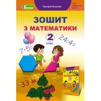 НУШ. Рабочая тетрадь к учебнику Лышенко: Математика 2 класс