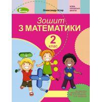 НУШ. Рабочая тетрадь к учебнику Скворцовой: Математика 2 класс