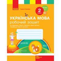 НУШ. Рабочая тетрадь к учебнику Тимченко (часть 1) Украинский язык 2 класс