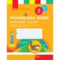НУШ. Рабочая тетрадь к учебнику Тимченко (часть 2) Украинский язык 2 класс