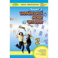 НУШ. Рабочая тетрадь к учебнику Вашуленко: Украинский язык и чтение 2 класс