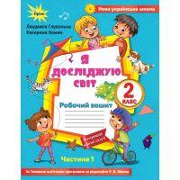 НУШ. Рабочая тетрадь к учебнику Волощенко (1 часть). Я исследую мир 2 класс