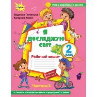 НУШ. Рабочая тетрадь к учебнику Волощенко (2 часть). Я исследую мир 2 класс