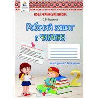 НУШ. Рабочая тетрадь по литературному чтению к учебнику Вашуленко 2 класс