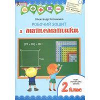 НУШ. Рабочая тетрадь по математике для 2 класса к учебнику Листопад