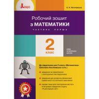 НУШ. Рабочая тетрадь по математике для 2 класса к учебнику Логачевской (часть 1)