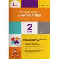 НУШ. Рабочая тетрадь по математике для 2 класса к учебнику Логачевской (часть 2)