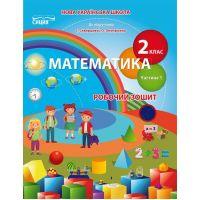 НУШ. Рабочая тетрадь по математике к учебнику Скворцовой 2 класс (1 часть)