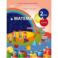 НУШ. Рабочая тетрадь по математике к учебнику Скворцовой 2 класс (2 часть)