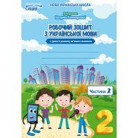 НУШ. Рабочая тетрадь по украинскому языку к учебнику Пономаревой 2 класс (2 часть)