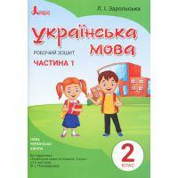 НУШ. Рабочая тетрадь по украинскому языку к учебнику Пономаревой 2 класс (часть 1)