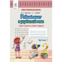 НУШ. Рабочая тетрадь по украинскому языку к учебнику Вашуленко 2 класс (1 часть)