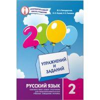 НУШ. Русский язык 2 класс: Учебное пособие 2000 упражнений и заданий