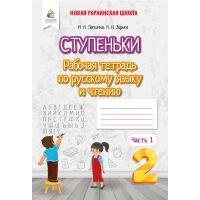 НУШ. Русский язык и чтение. Рабочая тетрадь 2 класс. Часть 1 (Лапшина)