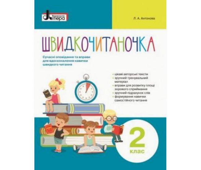 НУШ. Швидкочитаночка. Пособие по чтению для 2 класса - Издательство Літера - ISBN 978-966-178-891-5