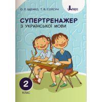 НУШ. Супертренажер по украинскому языку 2 класс