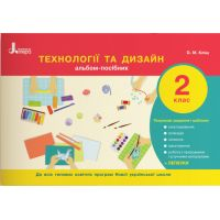 НУШ. Технологии и дизайн. Альбом-пособие 2 класс