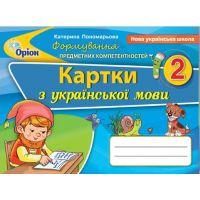 НУШ. Украинский язык 2 класс. Карточки: Формирование предметных компетенций (Пономарева)