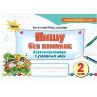 НУШ. Украинский язык 2 класс. Карточки-тренажеры: Пишу без ошибок (Пономарева)