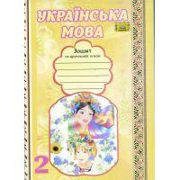 НУШ. Украинский язык 2 класс. Рабочая тетрадь к учебнику Коваленко