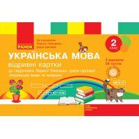 НУШ. Украинский язык 2 класс: Отрывные карточки к учебнику Тимченко