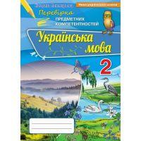 НУШ. Украинский язык 2 класс. Сборник задач для оценки учебных достижений (Пономарева)